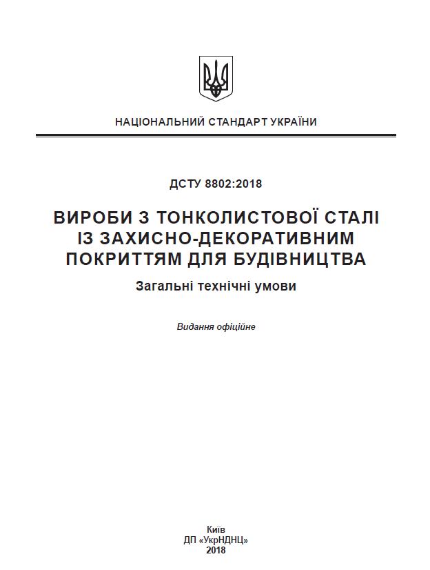 Продукция Metipol соответствует ДСТУ 8802:2018