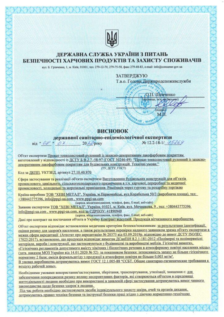 Сертификат санитарно-эпидемиологической экспертизы
